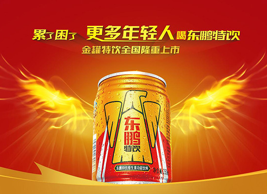 功能饮料市场升级,东鹏特饮创新出击