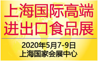 2020上海國際高端食品飲料與進出口食品展覽會
