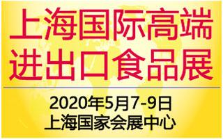 2020上海国际高端食品饮料与进出口食品展会优势