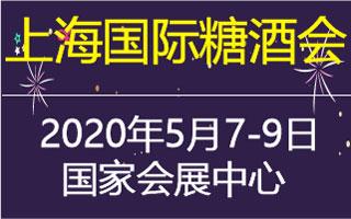 2020上海国际糖酒会参展范围