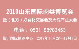 2019山东国际肉类博览会参展范围