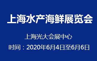 2020第六屆上海國際水產海鮮展覽會