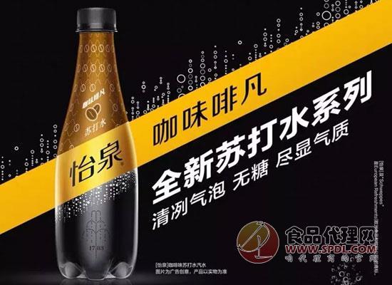 可口可乐推出限量版咖啡味的怡泉,咖味啡凡苏打水