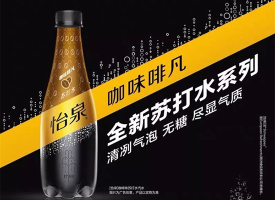 可口可乐新推限量版咖啡味的怡泉,全新打造尽显气质
