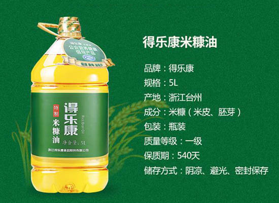 得乐康特制米糠油怎么样,得乐康特制米糠油5L价格是多少
