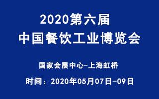 2020第六届中国餐饮工业博览会有哪些展区