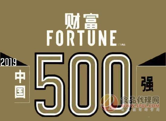 《財富》世界500強排行榜公布,17家食品飲料行業公司上榜