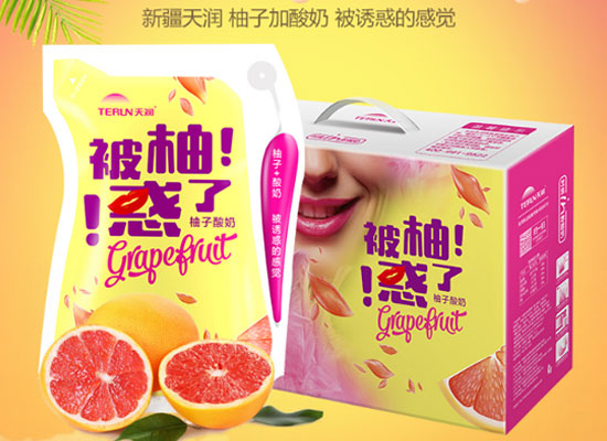 """天润柚子酸奶价格是多少,无法拒绝的""""柚""""惑"""