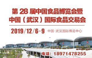 第28届中国食品博览会暨中国(武汉)国际食品交易会