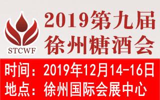 2019第9屆中國東部(徐州)糖酒食品交易會
