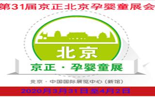 2020第31届北京国际孕婴童展览会