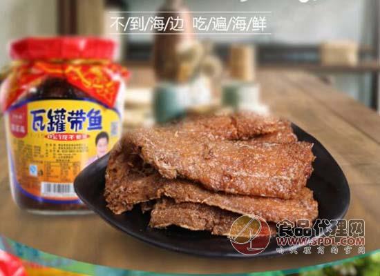 亞圣齋瓦罐帶魚罐頭410g價格是多少,魚肉美味新鮮十足