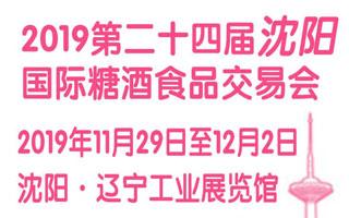 2019第二十四届沈阳国际糖酒食品交易会