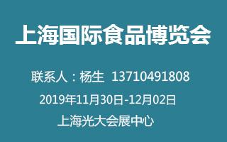 2019中國(上海)國際食品博覽會