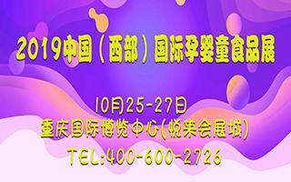 2019中国(西部)国际孕婴童食品展