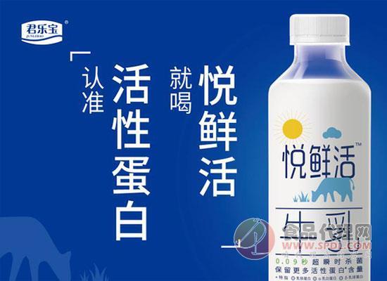 """君樂寶進軍鮮奶市場,新一代活性蛋白牛奶""""悅鮮活""""牛乳上市"""