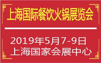 2020上海國際餐飲火鍋展覽會