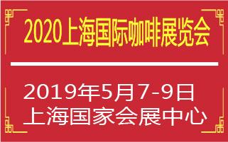2020上海國際咖啡展覽會