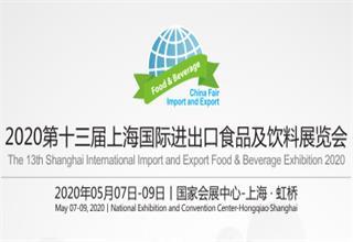 2020第十三屆上海國際進出口食品及飲料展覽會