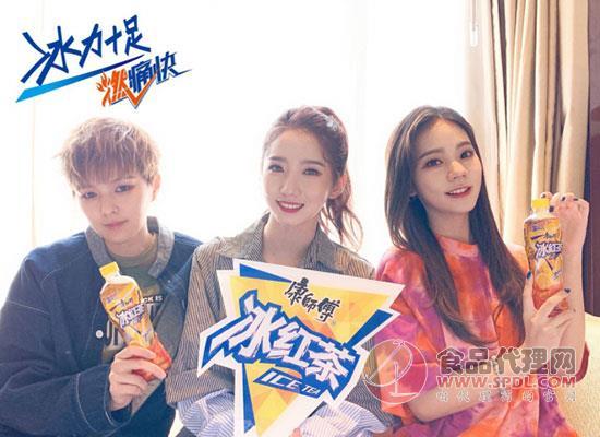 火箭少女攜手康師傅冰紅茶,再度演繹年輕化多元營銷