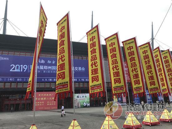 食品代理網現身鄭州24屆糖酒會,八方宣傳只為等你到來!