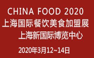 CHINA FOOD 2020上海国际餐饮美食加盟展参展费用