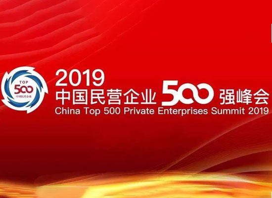 《2019中國民營企業500強榜單》發布,食品飲料行業八家上榜