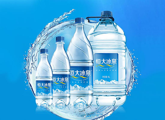 健康飲水時代,恒大冰泉深耕天然礦泉水領域