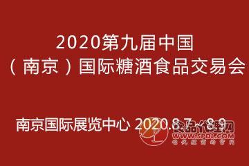 2020第九届中国(南京)国际糖酒食品交易会
