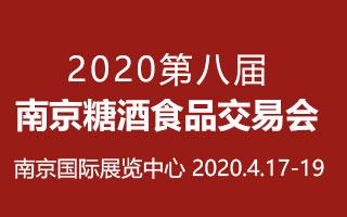 2020第八届中国(南京)国际糖酒食品交易会的展区划分