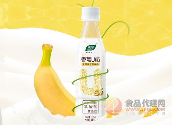 悦活U格香蕉乳酸菌水果饮品有什么亮点