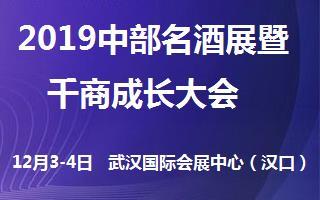 2019中部名酒展暨千商成长大会