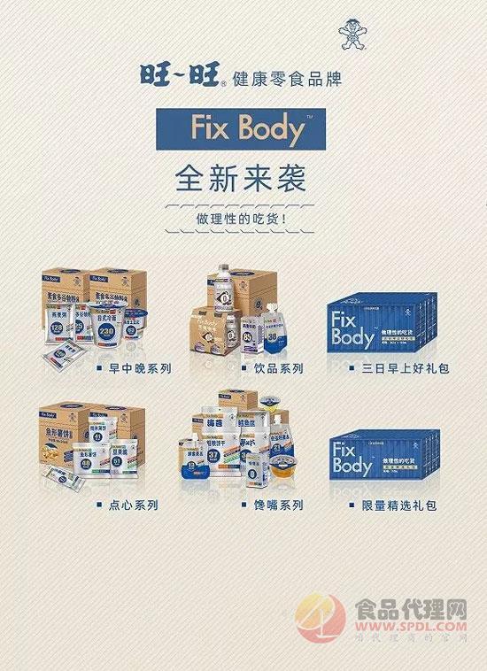 """官方宣布,旺旺推出全新健康零食品牌""""Fix Body"""""""