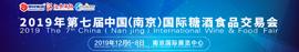 2019第7屆中國(南京)國際糖酒食品飲料展覽會