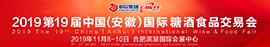 2019第19屆中國(安徽)國際糖酒食品飲料展覽會