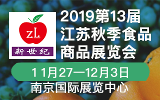 2019第十三屆江蘇秋季食品商品展覽會