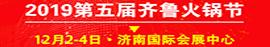 2019中國火鍋產業鏈博覽會暨第五屆齊魯火鍋節