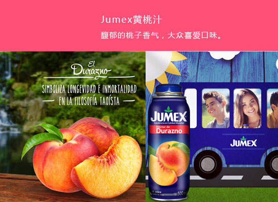 Jumex果汁好在哪里,锁住新鲜和营养