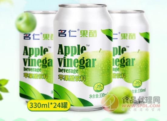 名仁苹果醋饮料喝了有什么好处,口感怎么样