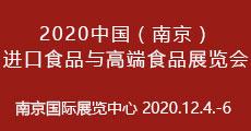 2020中国(南京)进口食品与高端食品展览会