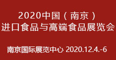 2020中国(南京)进口食品与高端食品展览会展区划分