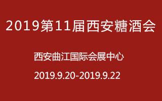2019第11届西安糖酒会怎么到西安曲江国际会展中心