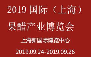 2019国际(上海)果醋产业博览会交通指南