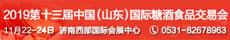 2019中國(山東)國際糖酒食品交易會