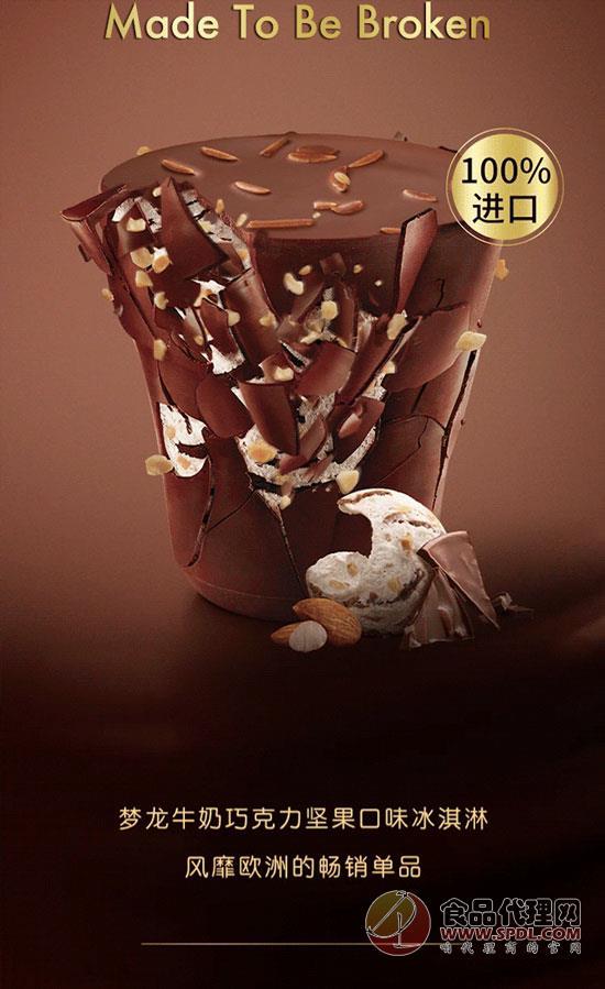 夢龍引進歐洲暢銷單品,新款冰淇淋正式上市