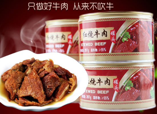 红塔红烧牛肉罐头价格是多少,品质决定价格