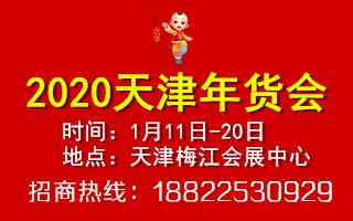 2020天津梅江年货展销会