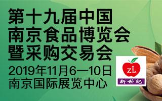 第十九届中国南京食品博览会暨采购交易会
