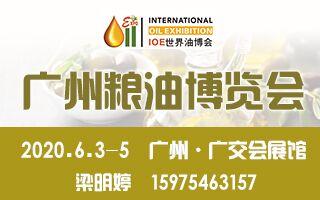2020世界粮油展