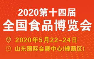 2020第14屆全國食品博覽會
